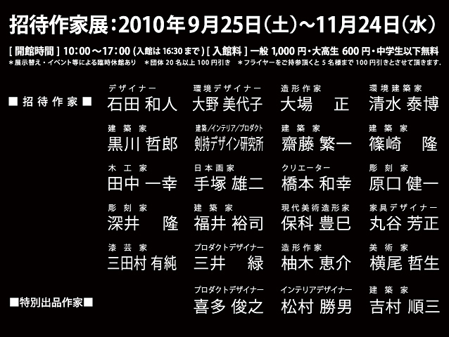 招待作家展:2010年9月25日(土)~11月24日(水)